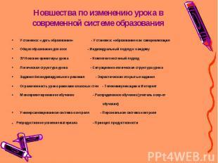 Установка: « дать образование» - Установка: «образование как самореализация Обще