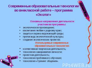 Основные направления деятельности Основные направления деятельности участников п