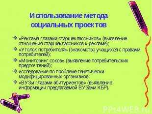 «Реклама глазами старшеклассников» (выявление отношения старшеклассников к рекла