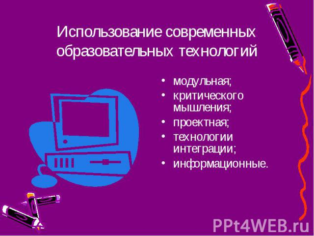 модульная; модульная; критического мышления; проектная; технологии интеграции; информационные.
