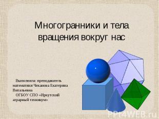 Многогранники и тела вращения вокруг нас
