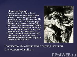 Во время Великой Отечественной войны были опубликованы в периодической пе