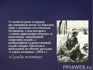 О своей встрече в первую послевоенную весну на Верхнем Дону с высоким сутуловаты