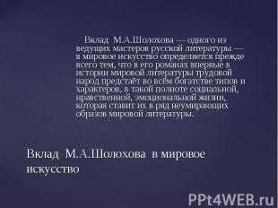 Вклад М.А.Шолохова — одного из ведущих мастеров русской литературы — в ми