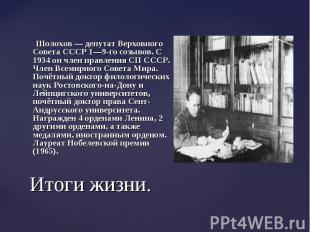 Шолохов — депутат Верховного Совета СССР 1—9-го созывов. С 1934 он член правлени
