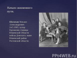 Шолохов Михаил Александрович 24.5.1905, хутор Кружилин станицы Вёшенской Области