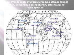 На контурной карте отмечены страны, которые входят в МЭИ, необходимо распределит