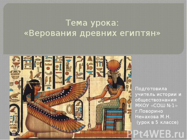 Тема урока: «Верования древних египтян»