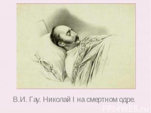 В.И. Гау. Николай I на смертном одре.