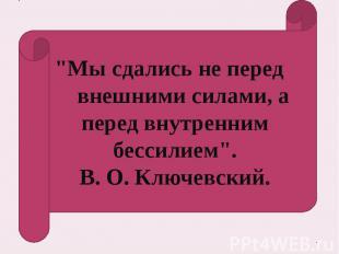 """""""Мы сдались не перед внешними силами, а перед внутренним бессилием"""". В"""