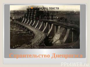 Строительство Днепрогэса