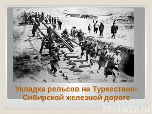 Укладка рельсов на Туркестано-Сибирской железной дороге