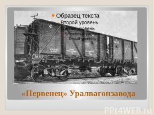 «Первенец» Уралвагонзавода