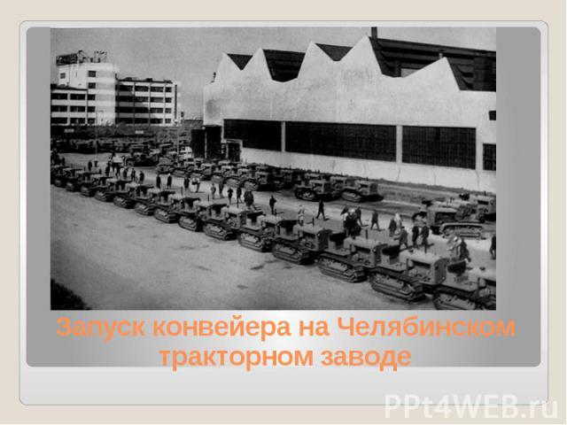 Запуск конвейера на Челябинском тракторном заводе