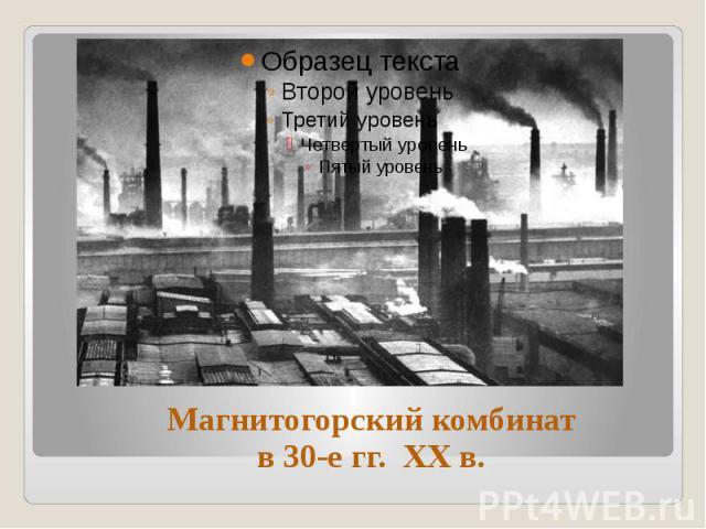 Магнитогорский комбинат в 30-е гг. XX в.