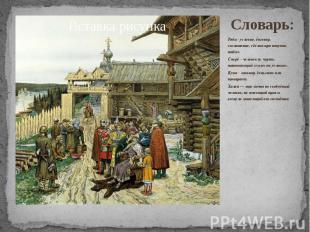Словарь: Ряда - условие, договор, соглашение, сделка при покупке, найме. Смерд -