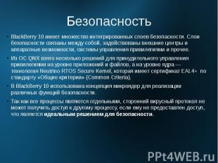 Безопасность BlackBerry 10 имеет множество интегрированных слоев безопасности. С