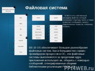 Файловая система В BB10 есть собственный менеджер файлов, который показывает стр