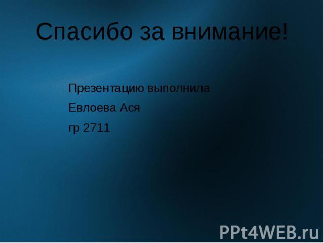 Спасибо за внимание! Презентацию выполнила Евлоева Ася гр 2711
