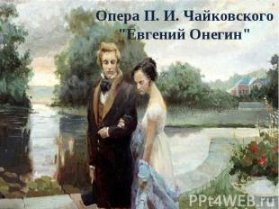 1877 год, май, Москва. П.И.Чайковскому только что исполнилось 37 лет. Если посмо