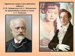 О том, как среди других, в поиске сюжета для оперы Чайковский вдруг неожиданно д