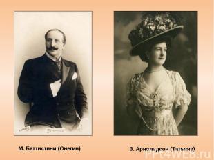 Охотно пели в «Онегине» итальянские гастролеры М. Баттистини (Онегин), А. Мазини