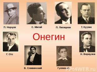В нашей стране опера зазвучала в десятках городов, на многих языках (только в од