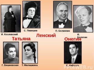 И. Козловский, С. Лемешев, П. Белинник, И. Болотин — Ленский. В последнее время