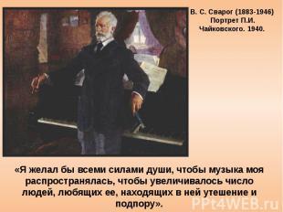Успех «Евгения Онегина» все более и более возрастает. Сбывается мечта Чайковског