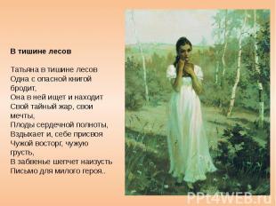В тишине лесов Татьяна в тишине лесов Одна с опасной книгой бродит, Она в ней ищ