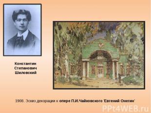 """Сценарий своей новой оперы """"Евгений Онегин"""" Чайковский сообщил своему брату М.И."""