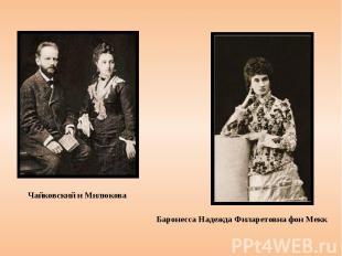 """Живя в Глебово и работая над """"Евгением Онегиным"""", Чайковский сообщил своим родны"""