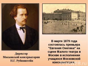 """Оперы, которые предшествовали """"Онегину"""", Чайковский отдавал для исполнения в Имп"""