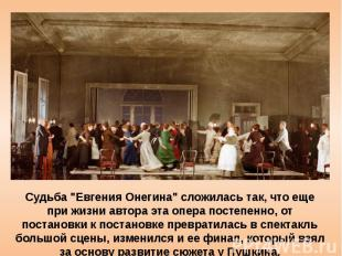 """Итак, в марте 1879 года состоялась премьера """"Евгения Онегина"""" на сцене Малого те"""