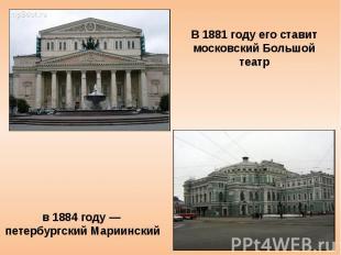 Постепенно «Евгений Онегин» начинает приобретать популярность. В 1881 году его с