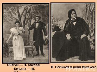В «Онегине» выступали едва ли не все выдающиеся певцы прошлого. Эпоху составило