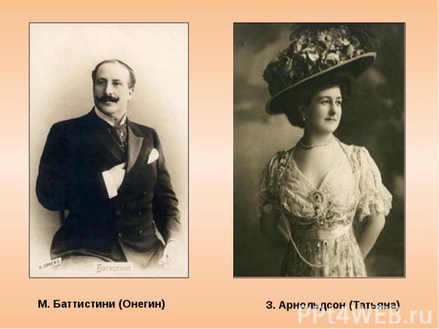 Охотно пели в «Онегине» итальянские гастролеры М. Баттистини (Онегин), А. Мазини (Ленский), З. Арнольдсон (Татьяна).