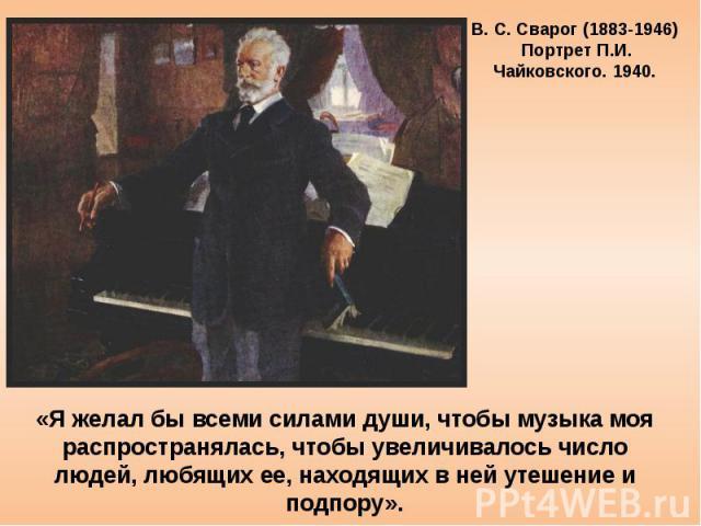 Успех «Евгения Онегина» все более и более возрастает. Сбывается мечта Чайковского, который писал: «Я желал бы всеми силами души, чтобы музыка моя распространялась, чтобы увеличивалось число людей, любящих ее, находящих в ней утешение и подпору».