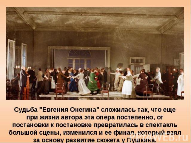 Итак, в марте 1879 года состоялась премьера