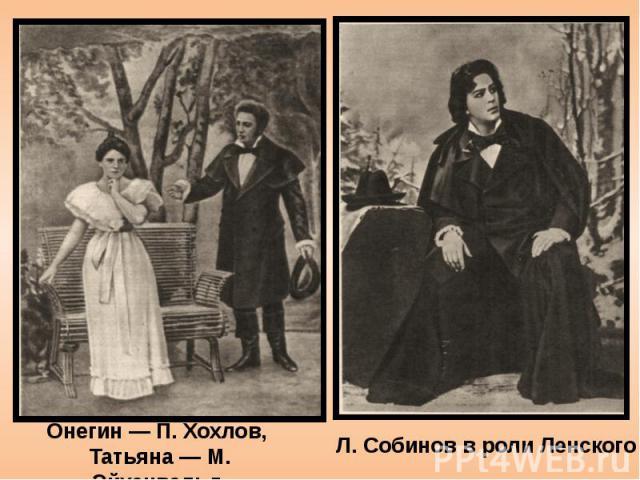 В «Онегине» выступали едва ли не все выдающиеся певцы прошлого. Эпоху составило исполнение партии Онегина П. Хохловым и Ленского — Л. Собиновым.