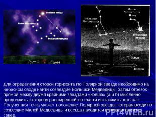 Для определения сторон горизонта по Полярной звезде необходимо на небесном своде