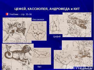 Учебник – стр. 35-36Учебник – стр. 35-36