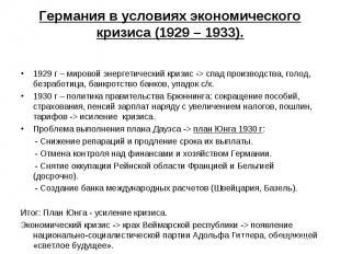 1929 г – мировой энергетический кризис -> спад производства, го