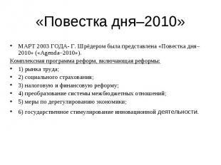 МАРТ 2003 ГОДА- Г. Шрёдером была представлена «Повестка дня–2010» («Agenda–2010»