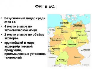 Безусловный лидер среди стан ЕС Безусловный лидер среди стан ЕС 4 место в мире п