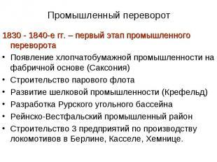 1830 - 1840-е гг. – первый этап промышленного переворота 1830 - 1840-е гг. – пер