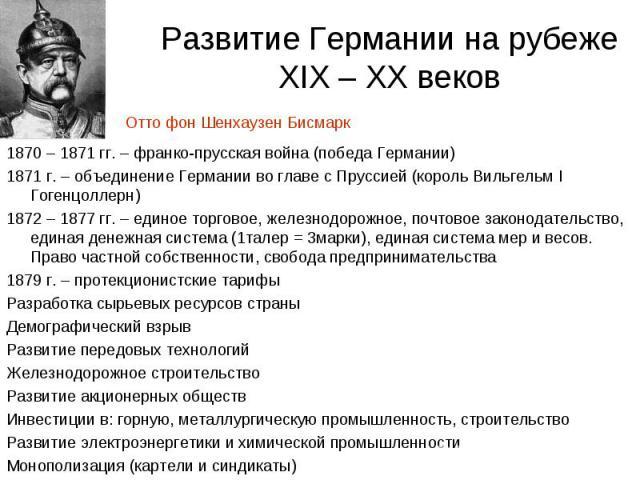 1870 – 1871 гг. – франко-прусская война (победа Германии) 1870 – 1871 гг. – франко-прусская война (победа Германии) 1871 г. – объединение Германии во главе с Пруссией (король Вильгельм I Гогенцоллерн) 1872 – 1877 гг. – единое торговое, железнодорожн…