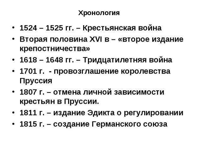 1524 – 1525 гг. – Крестьянская война 1524 – 1525 гг. – Крестьянская война Вторая половина XVI в – «второе издание крепостничества» 1618 – 1648 гг. – Тридцатилетняя война 1701 г. - провозглашение королевства Пруссия 1807 г. – отмена личной зависимост…