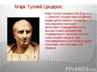Марк Туллий Цицерон: Марк Туллий Цицерон(106-43 до н.э.) — римский государственн