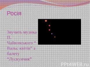 """Росія Звучить музика П. Чайковського """" Вальс квітів"""" з балету """"Лускунчик"""""""
